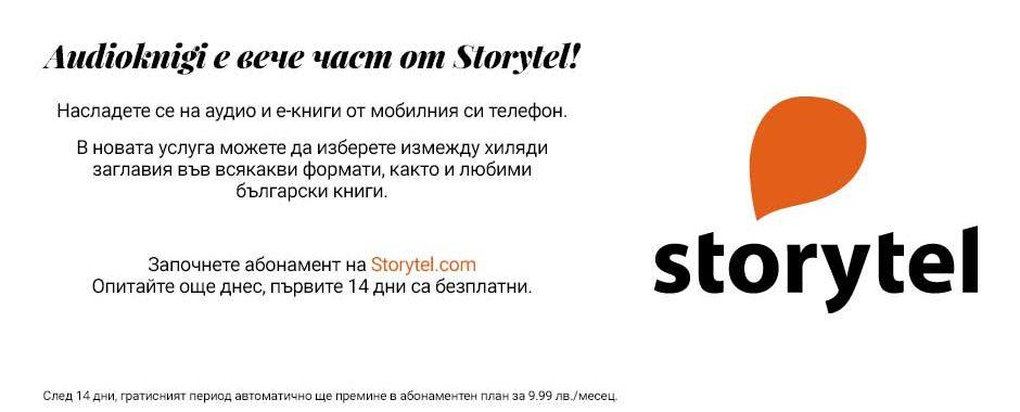 Audioknigi е вече част от Storytel!